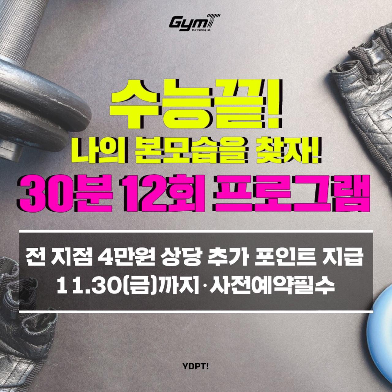 프라이빗 PT GymT 수험생 특가 프로모션(~11/30)