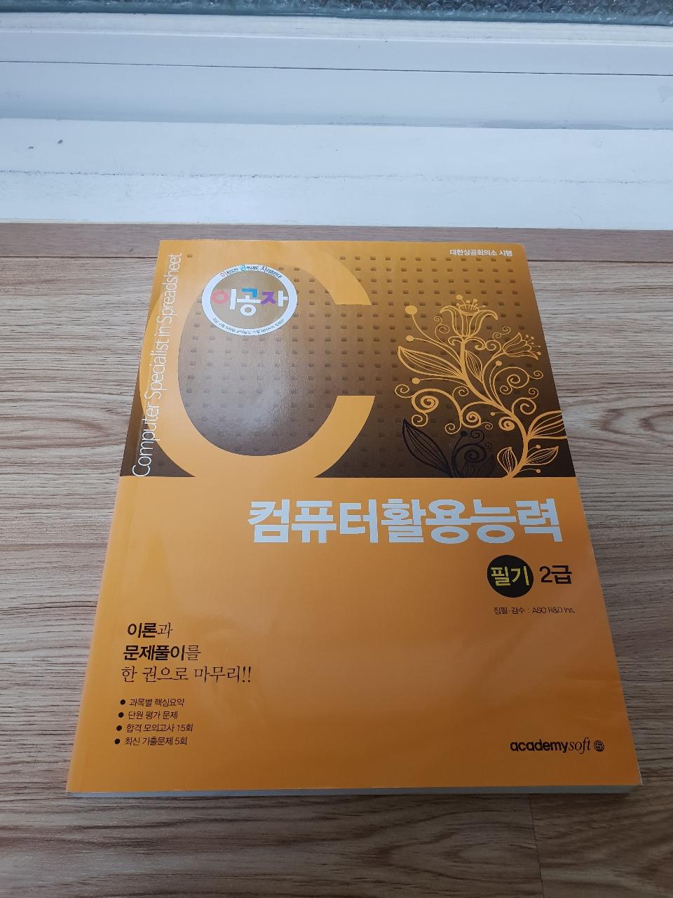 컴퓨터 책(컴활필기2급)