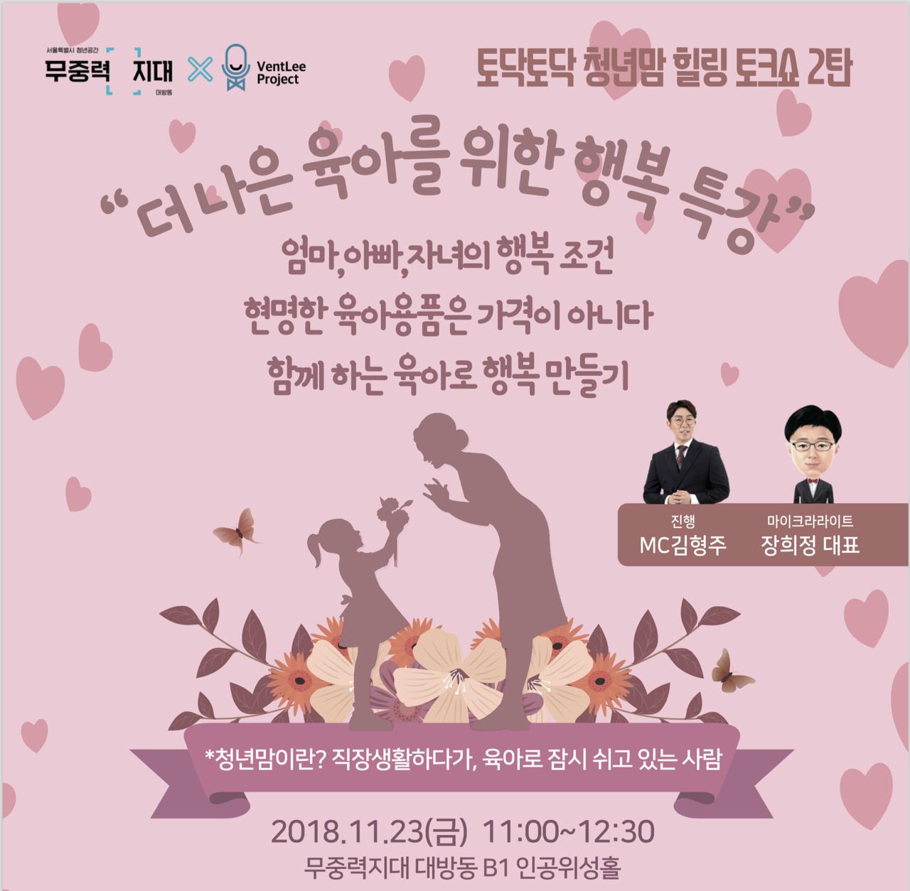 [나눔특강 두번째] 육아를 위한 행복특강