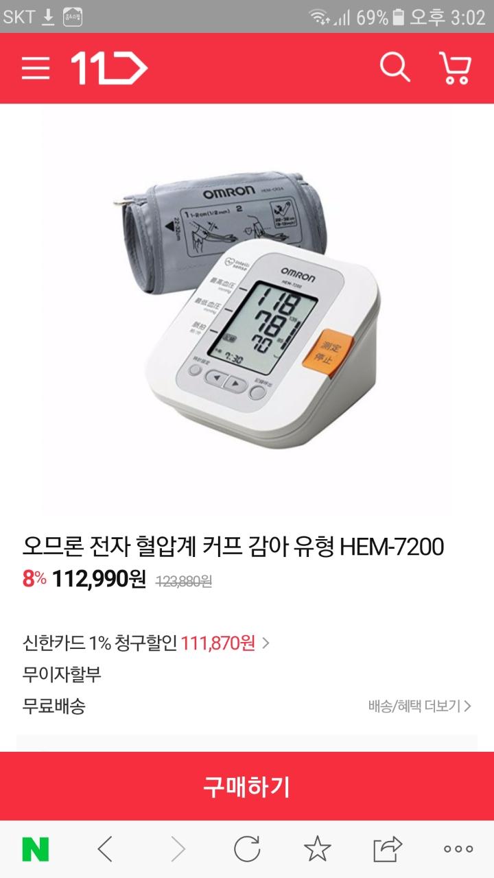오므론자동혈압계
