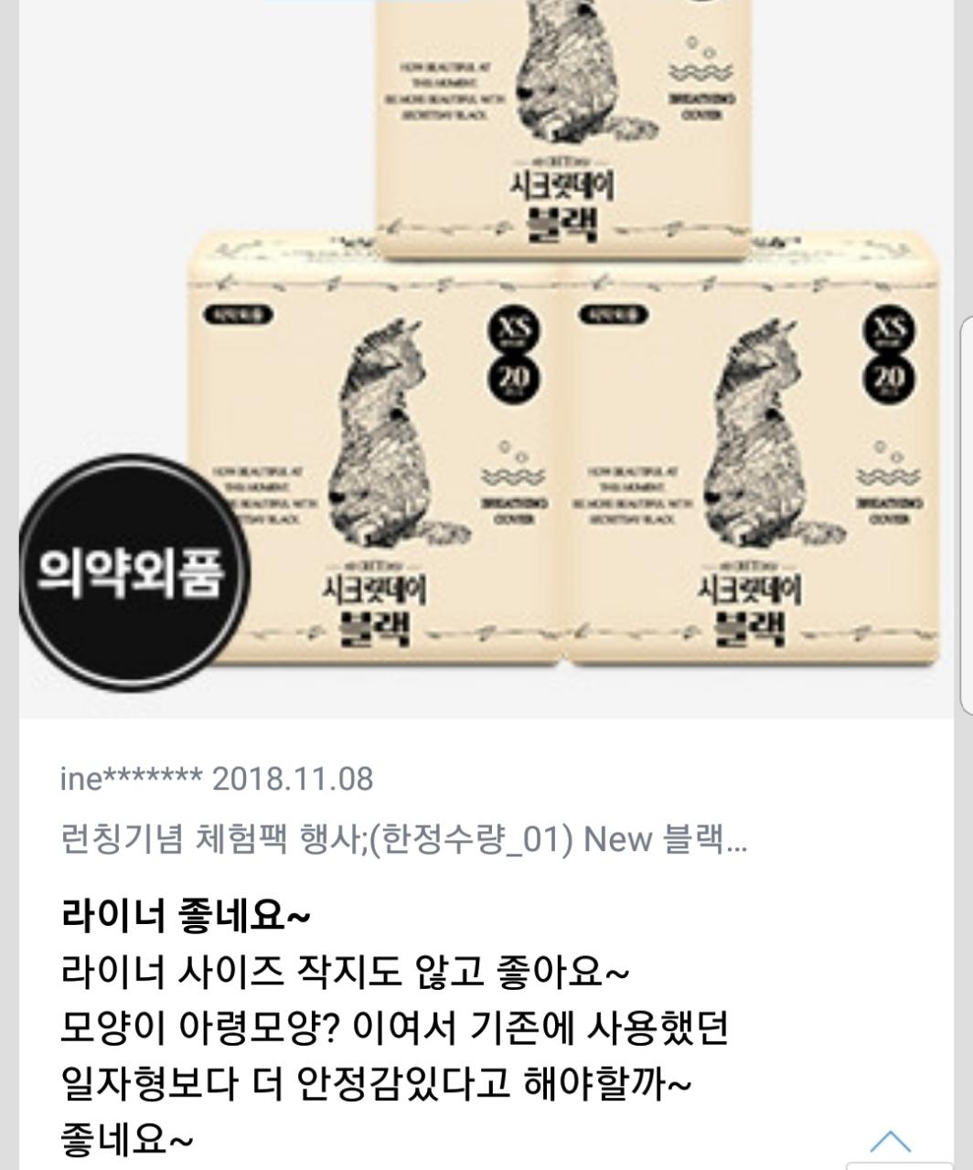 시크릿데이라이너20개 3팩 새상품