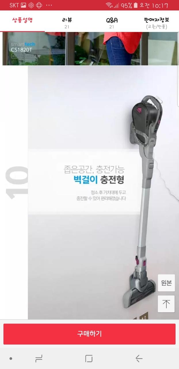 무선 진공 청소기