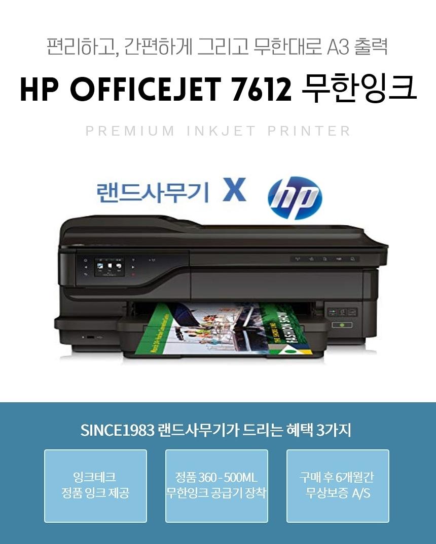 HP7612 무한잉크프린터 저렴하게 판매/임대 합니다!