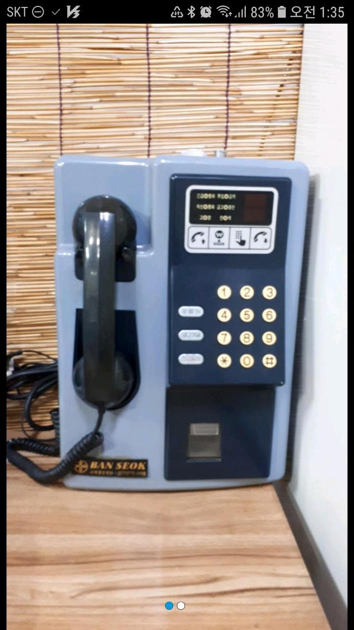 옛날 공중전화기(카드결제가능)