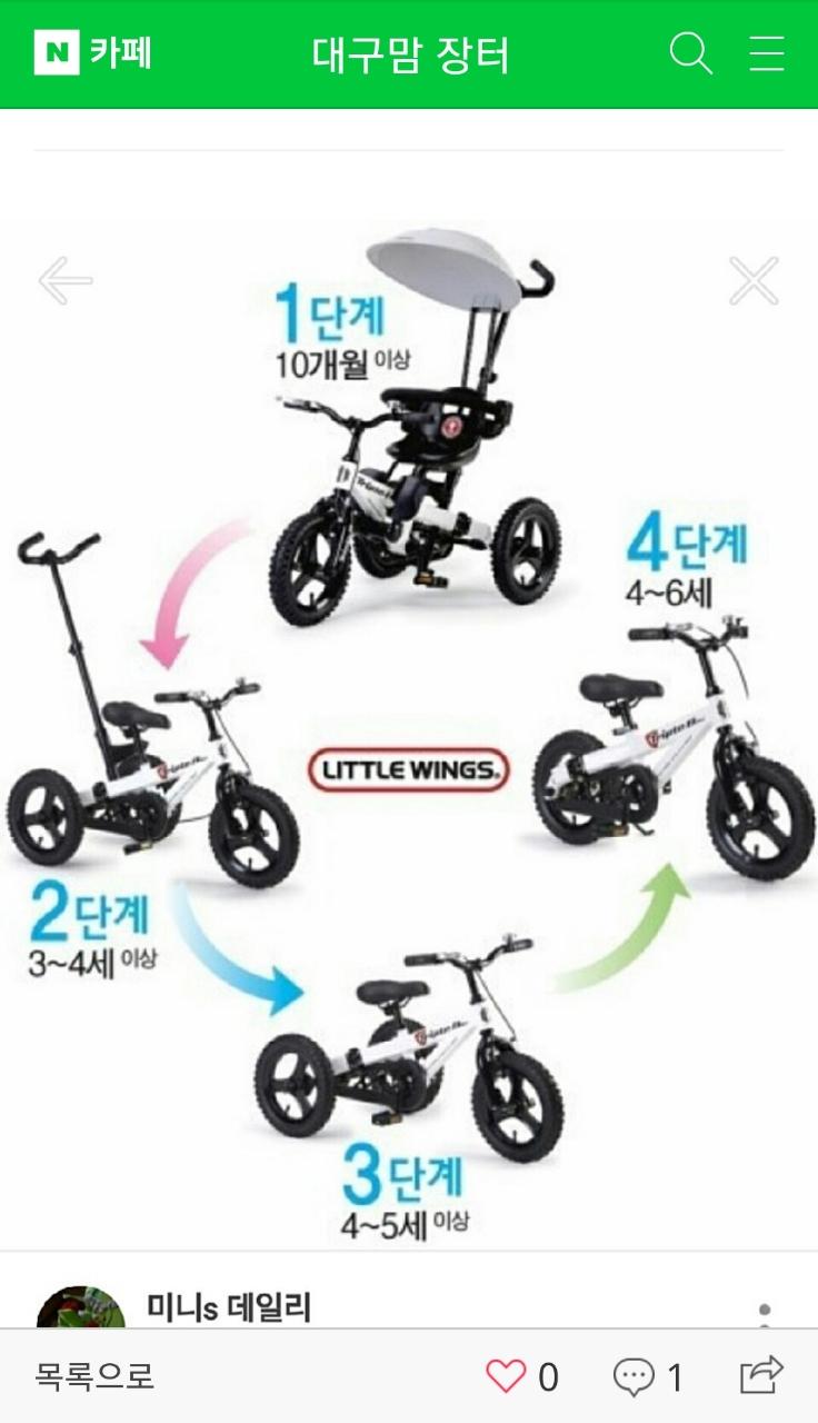 트리플비 자전거(태라클 자전거)