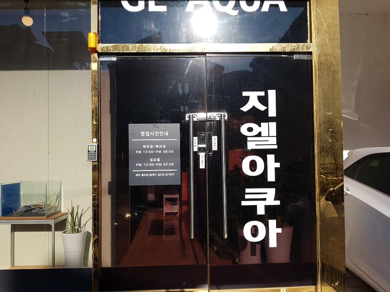 율하동 수족관 지엘아쿠아