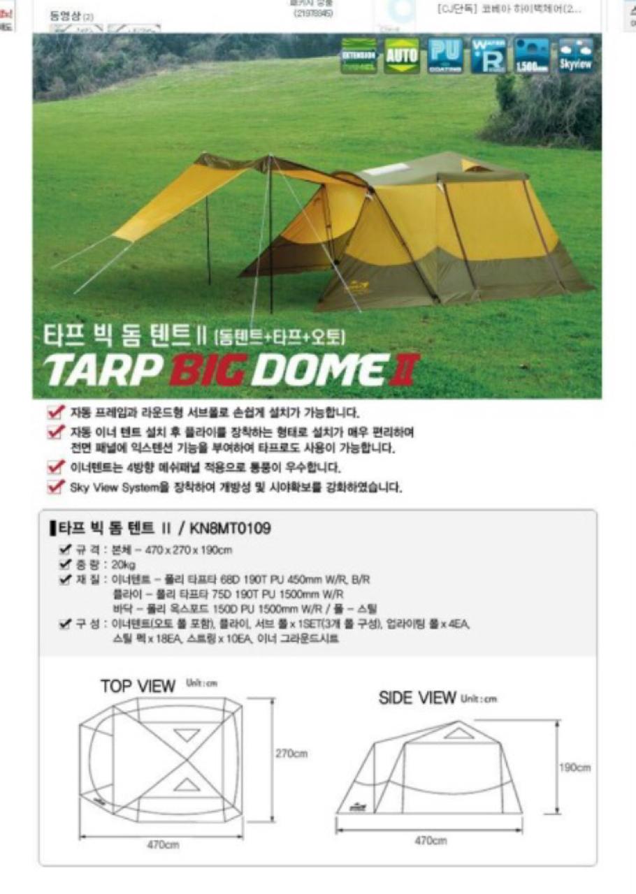 코베아 텐트(4~5인용)