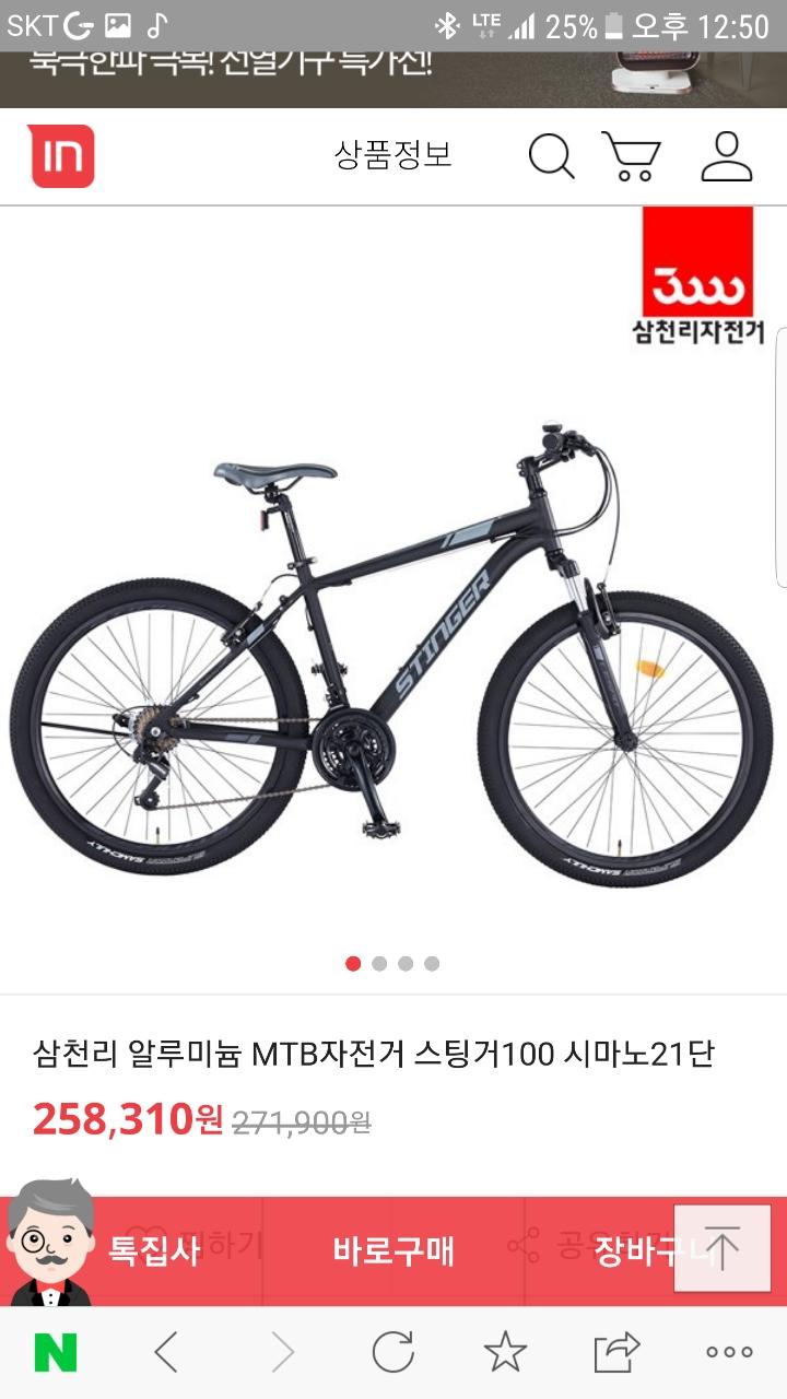 알루미늄 MTB 자전거(STINGER)