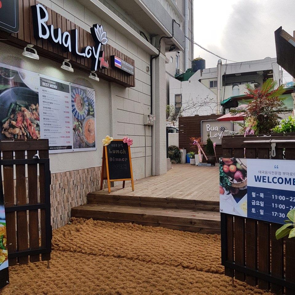 태국음식전문점