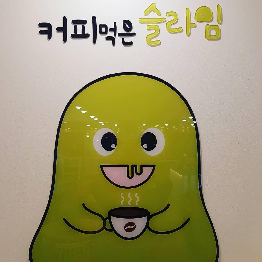 노은동 커피먹은슬라임입니다♡
