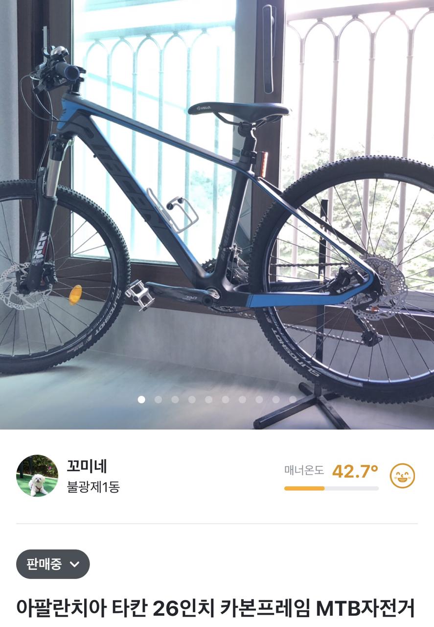 아팔란치아 타칸 26인치 카본프레임 MTB자전거