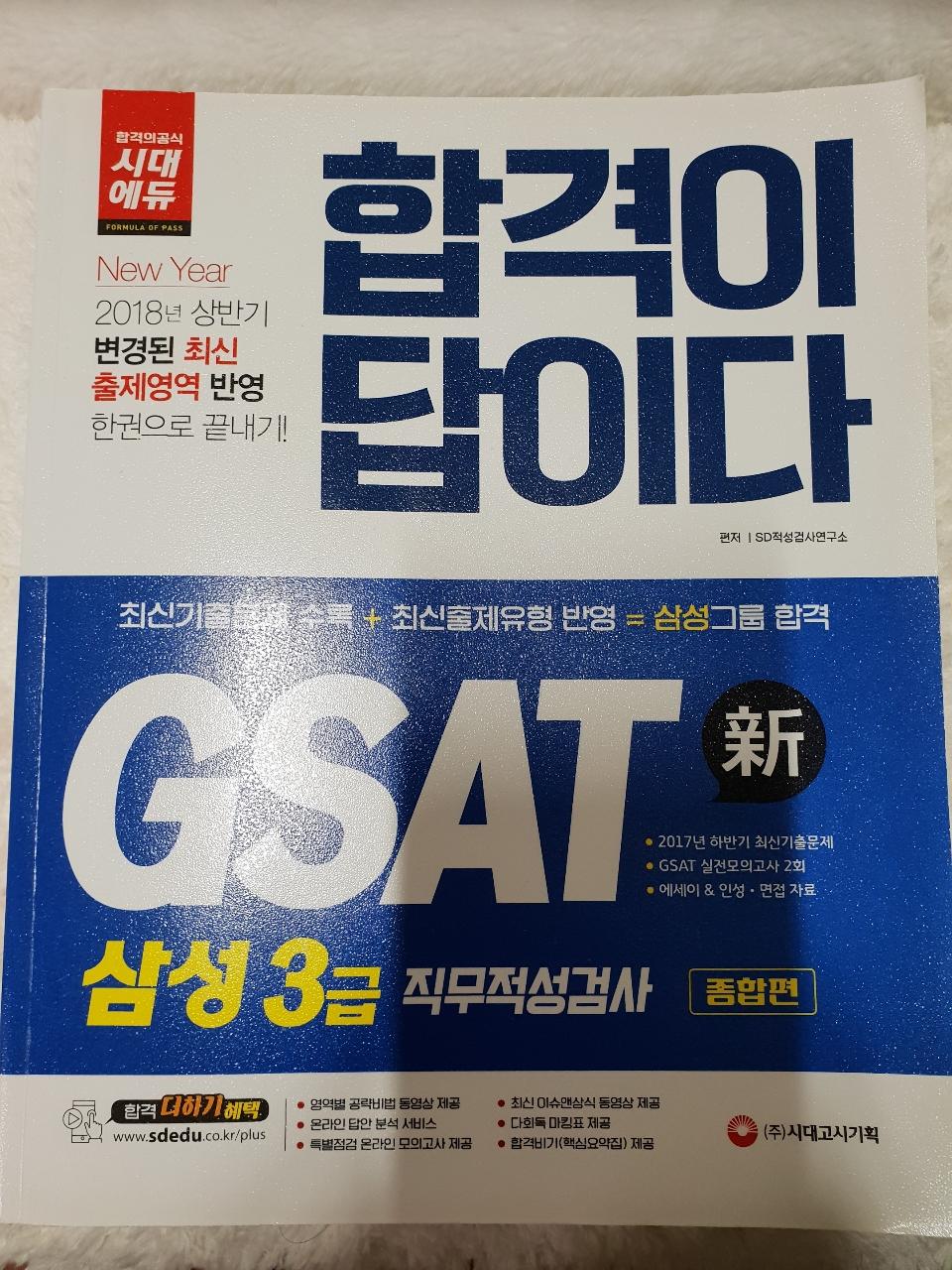 2018 합격이 답이다 GSAT 삼성3급 직무적성검사 계열공통 종합편