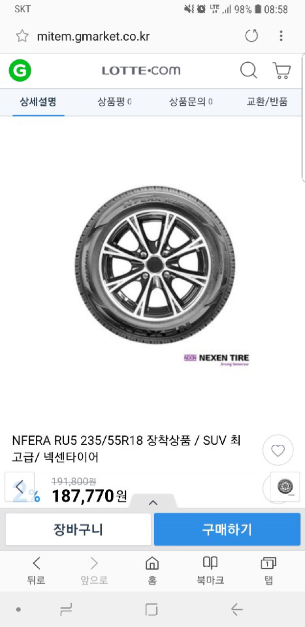 2018년식 새 타이어 2개 팔아요~