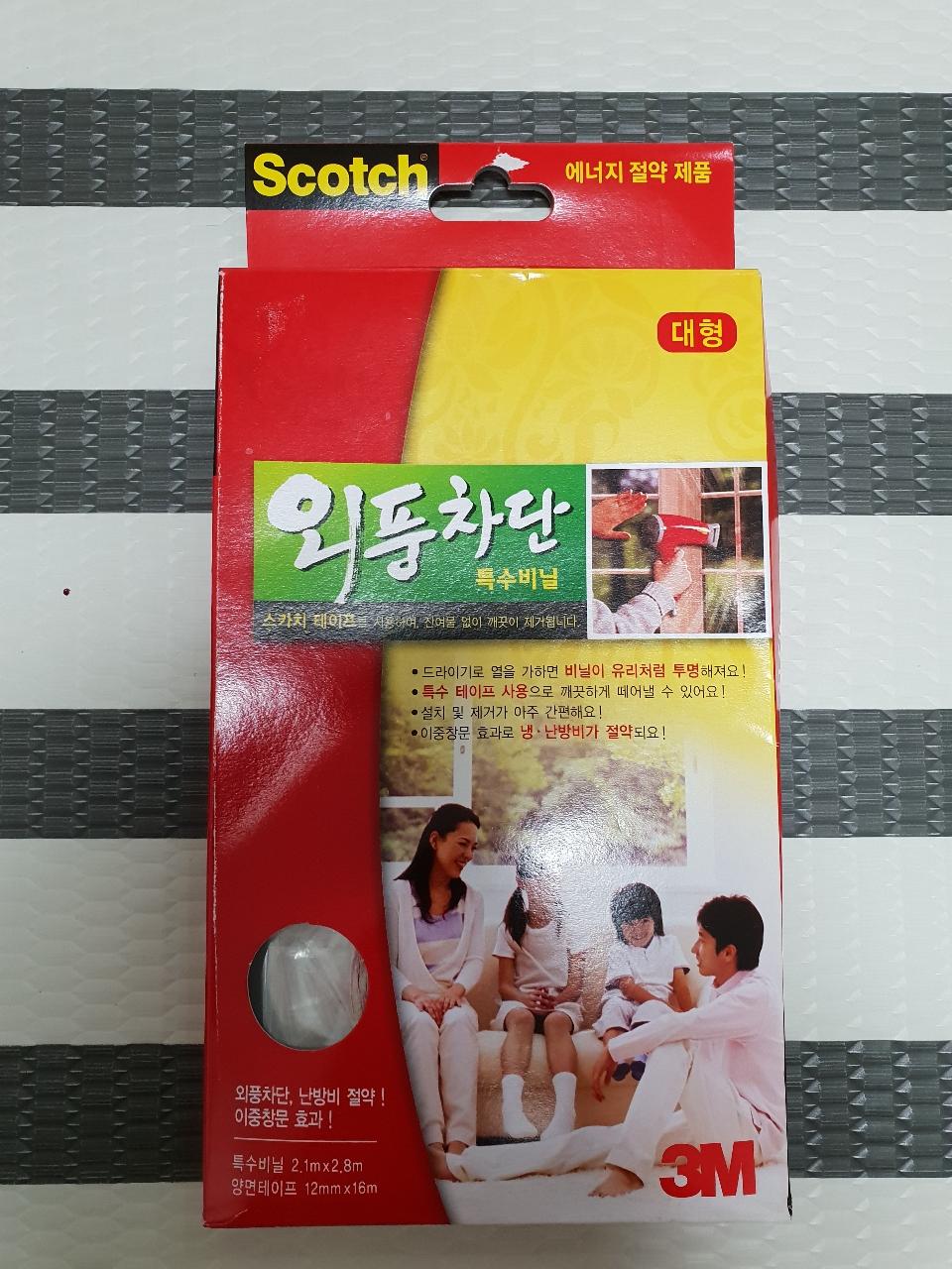 스카치 외풍차단 특수비닐 + 문풍지
