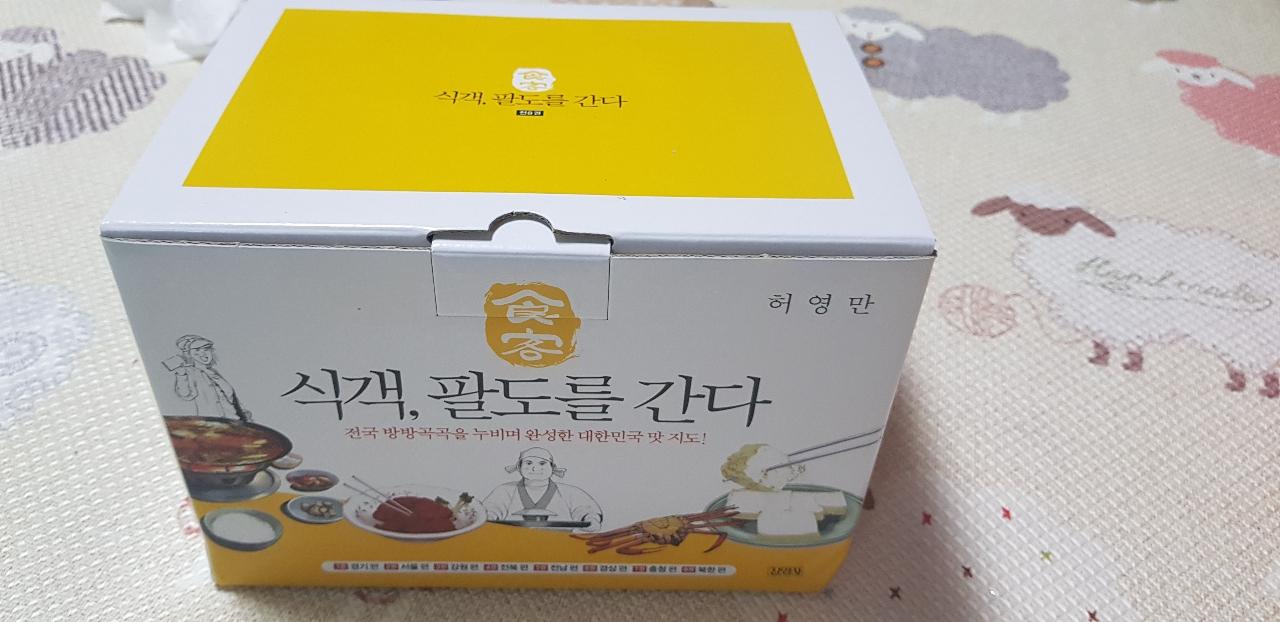 식객 팔도를간다 전8권세트♡  새상품