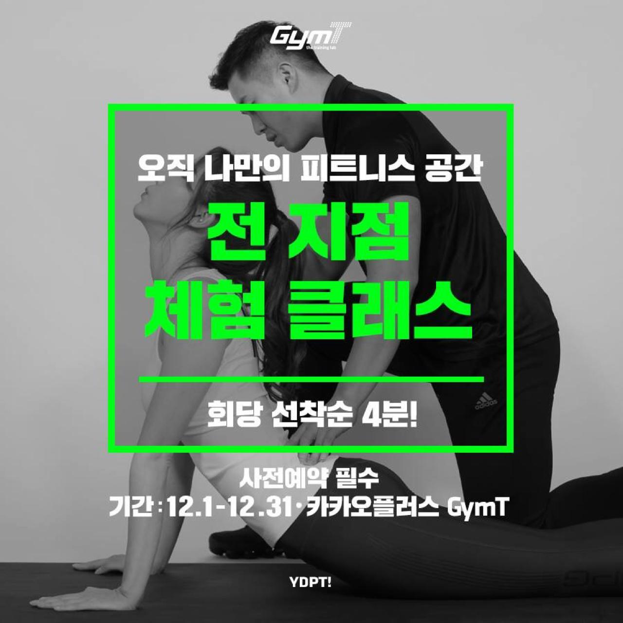 프라이빗트레이닝 GymT 12월 체험클래스 모집!!