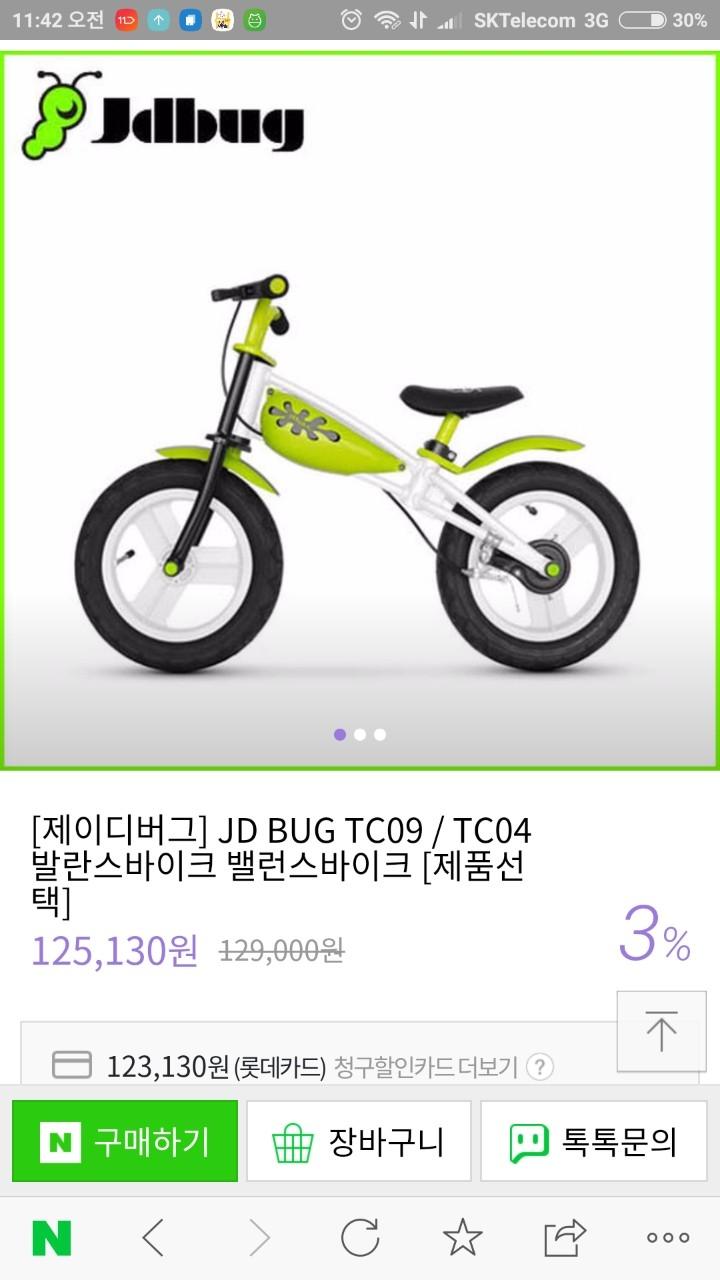 제이디 버그  밸런스 자전거  유아자전거