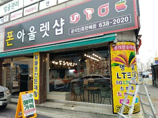 홍도육교  부근 폰아울렛샵 휴대폰가게
