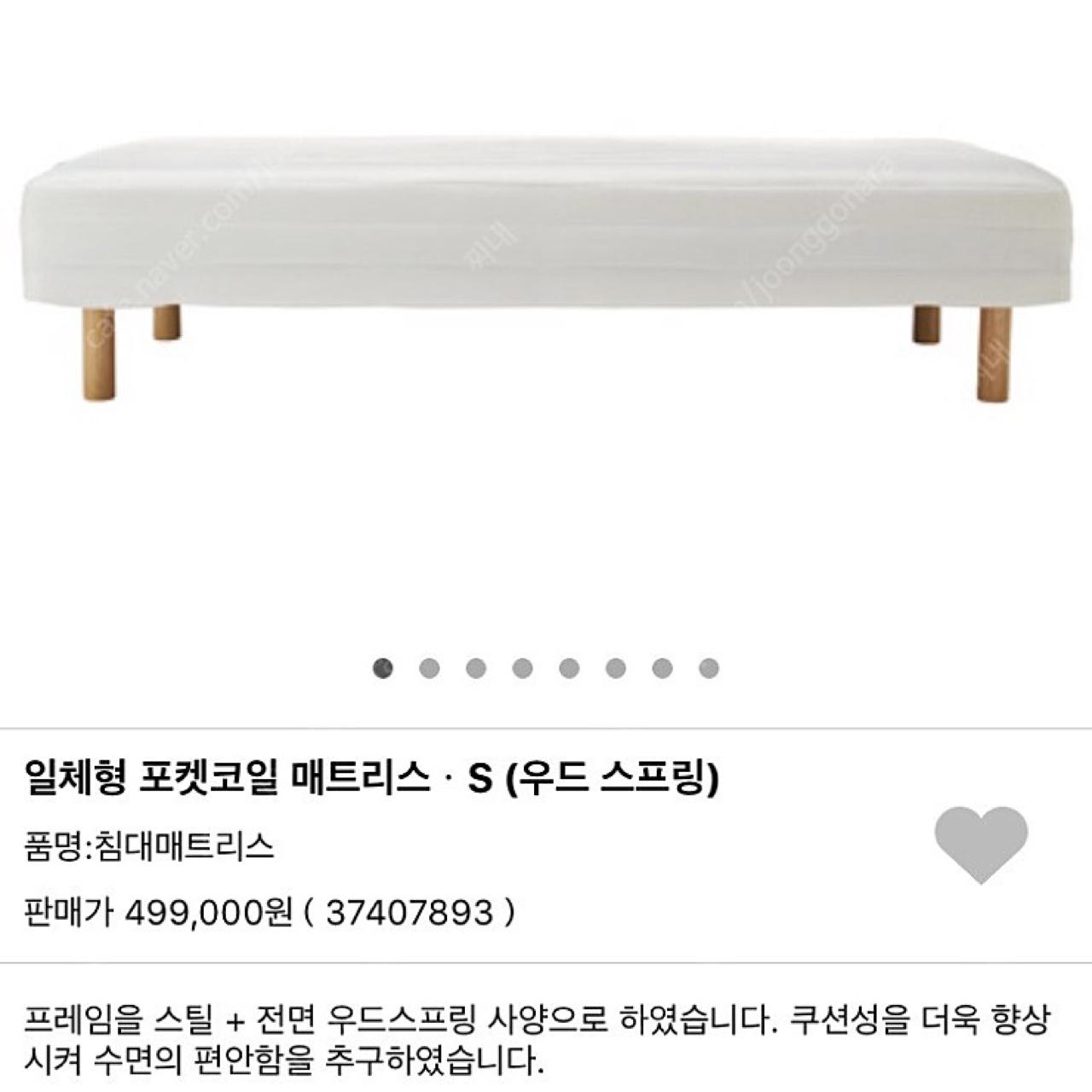 MUJI 무지 포켓코일 침대+다리+침대커버+깔개커버 포함