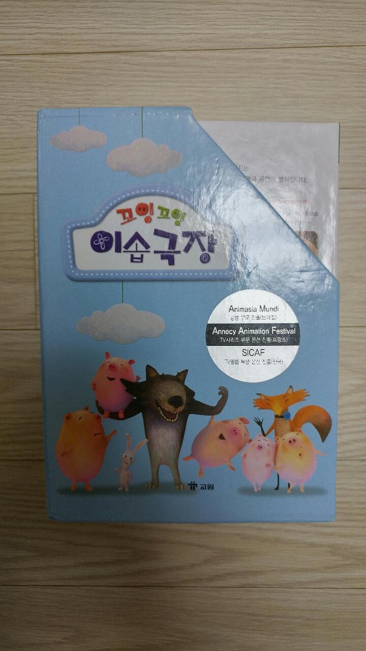 꼬잉꼬잉 이솝극장 DVD