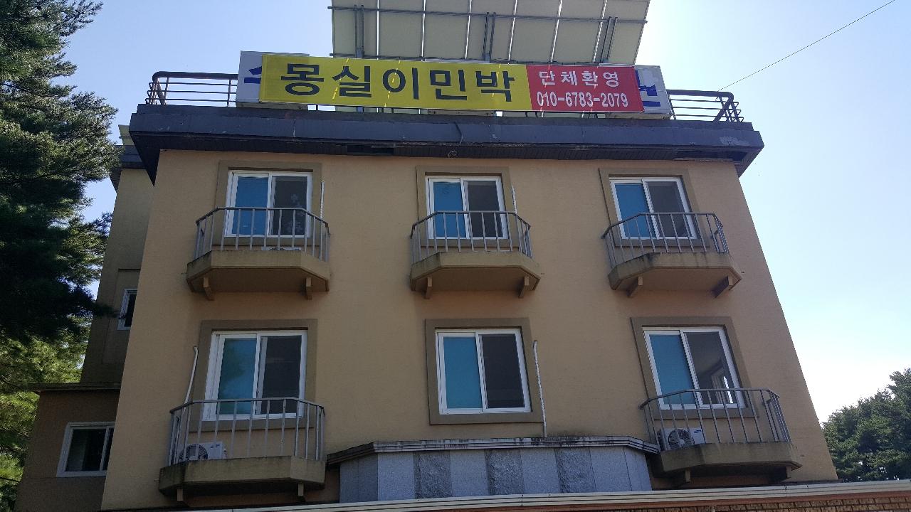 몽실이네민박입니다~!!!
