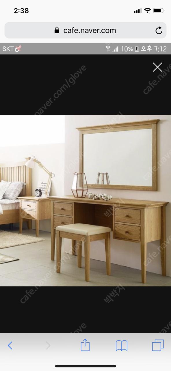 까사미아 밀튼 화장대+거울입니다.