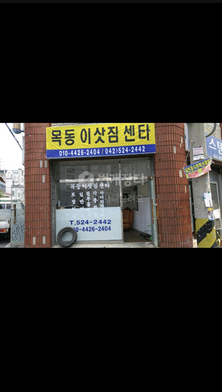 대전 전지역 이사 문의 격전무료