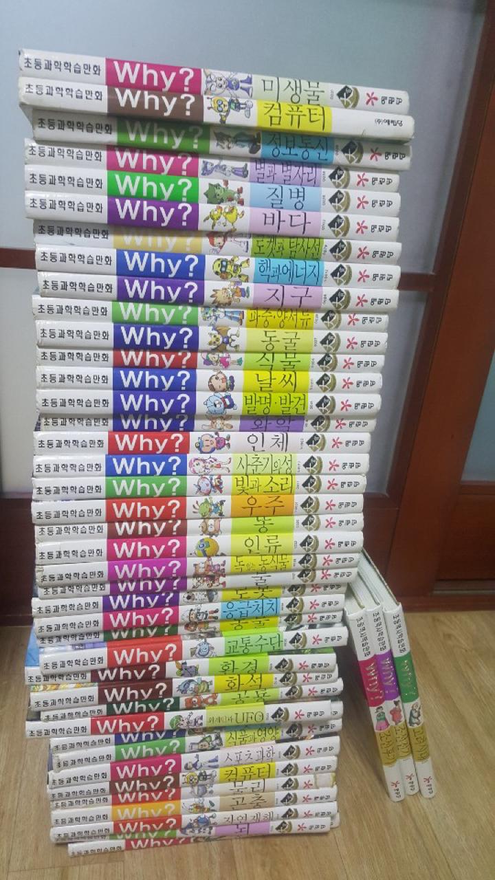 예림당 Why? 시리즈 33권