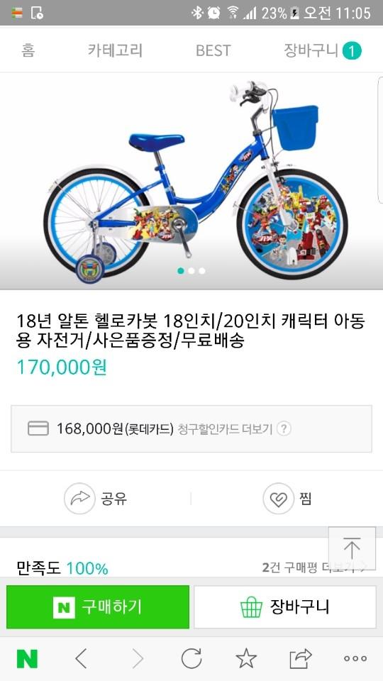 포장도 안뜯은 자전거 어린이용 자전거 팝니다