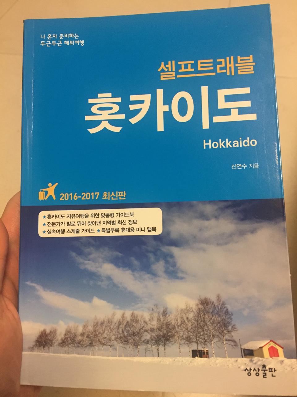 일본 훗카이도 여행책 팔아요 -셀프트래블 최신판