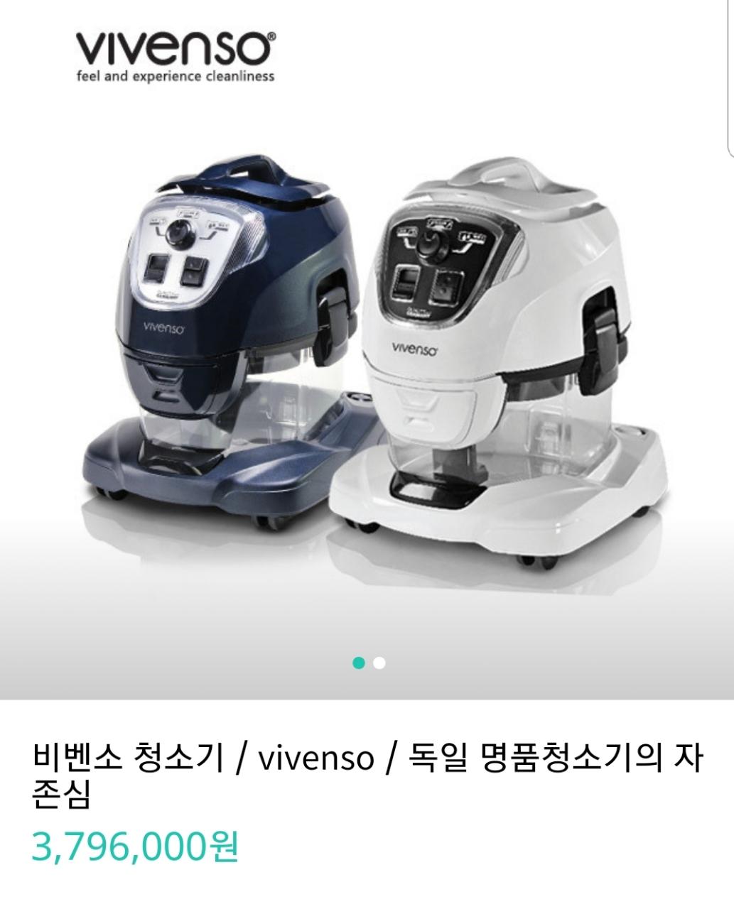 비벤소(VIVENSO) 판매합니다