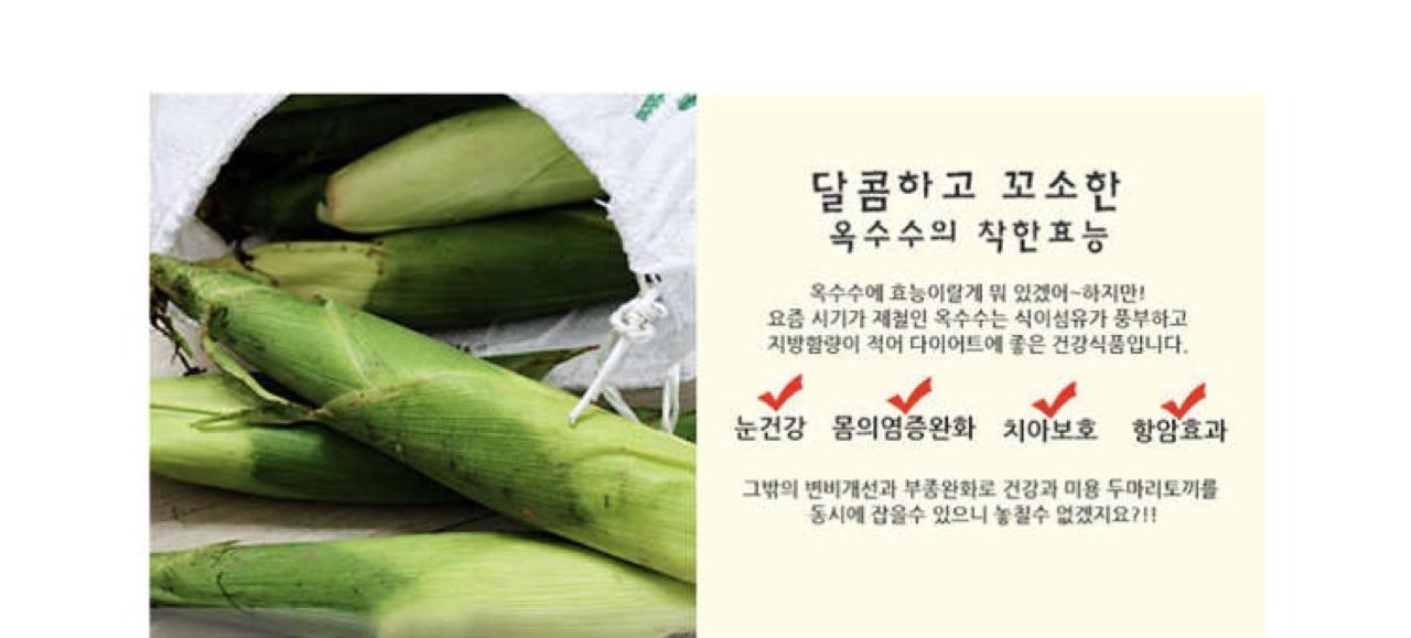충북괴산냉동옥수수판매