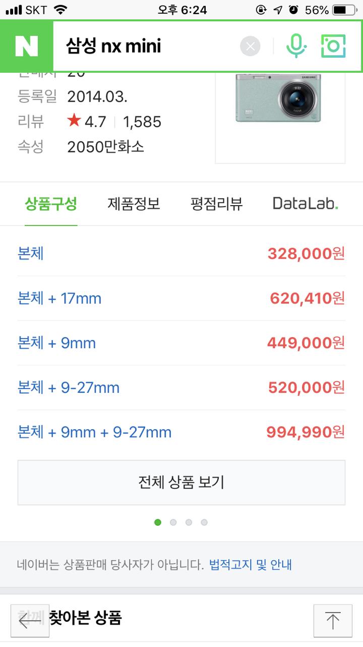 삼성 디지털카메라/NX  mini새제품