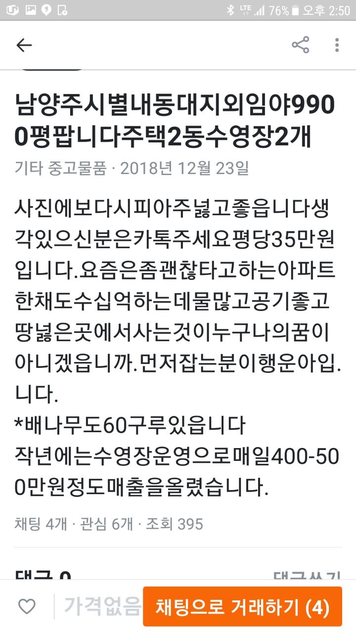 부동산임야외건물두채수영장두개총구천구백평팝니다평당35만원