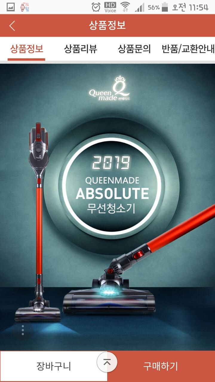 퀸메이드 앱솔루트 무선청소기+침구청소기