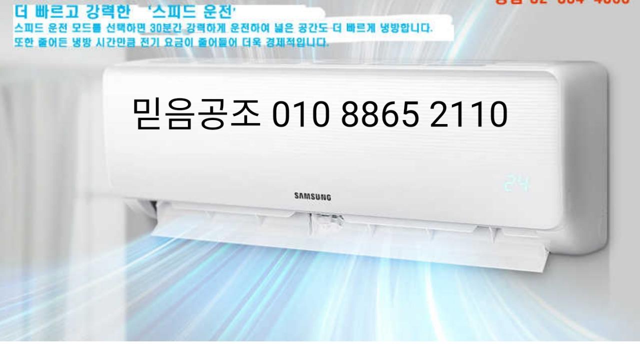 삼성 냉방전용 6평 신규상품
