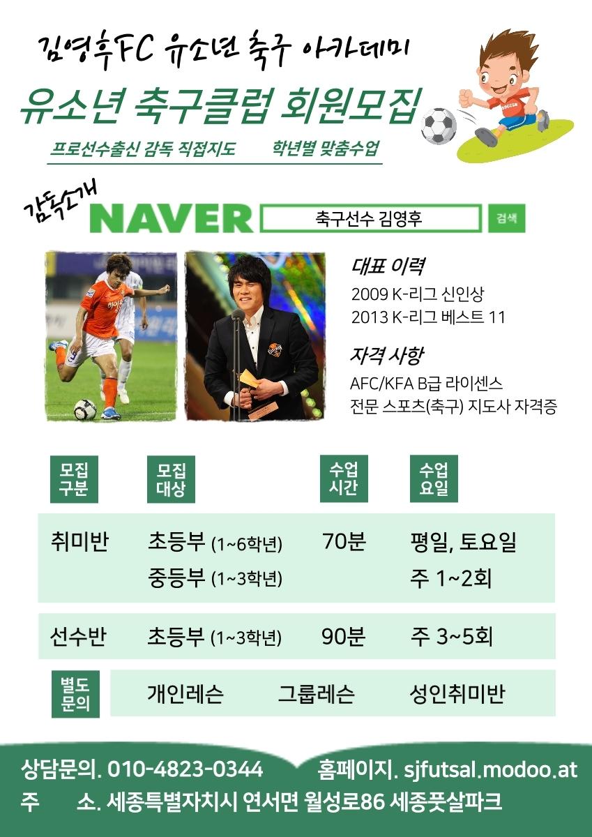 (조치원,고운동,아름동,도담동)김영후fc유소년축구클럽 모집합니다