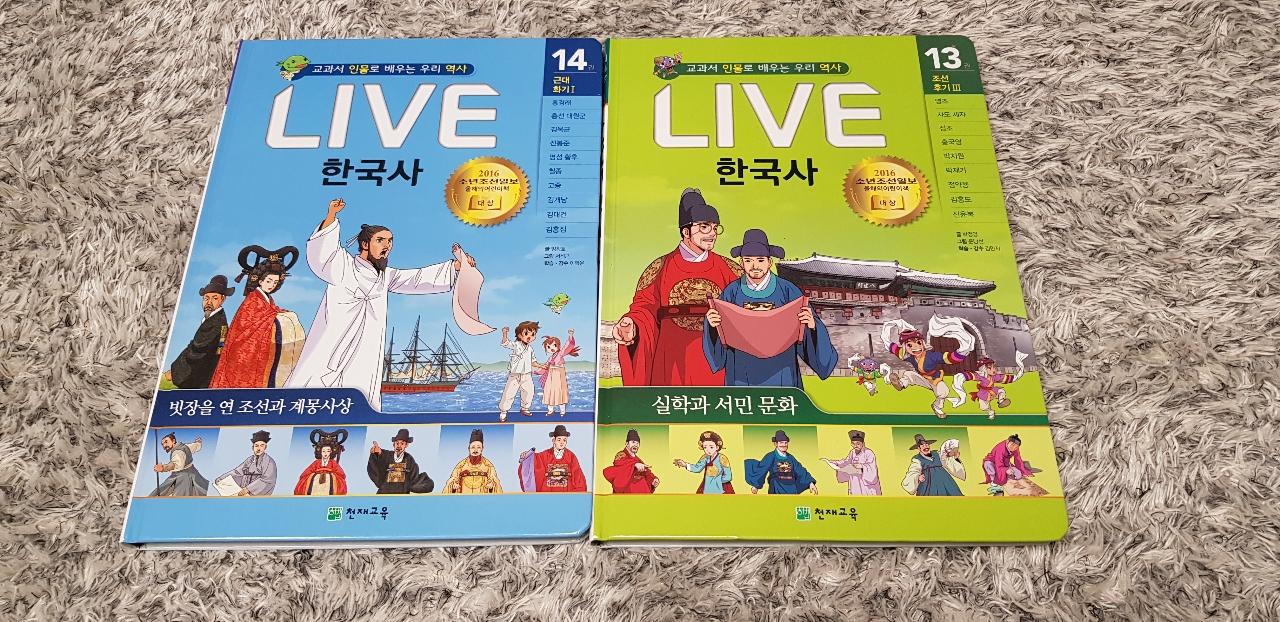 라이브한국사 두권