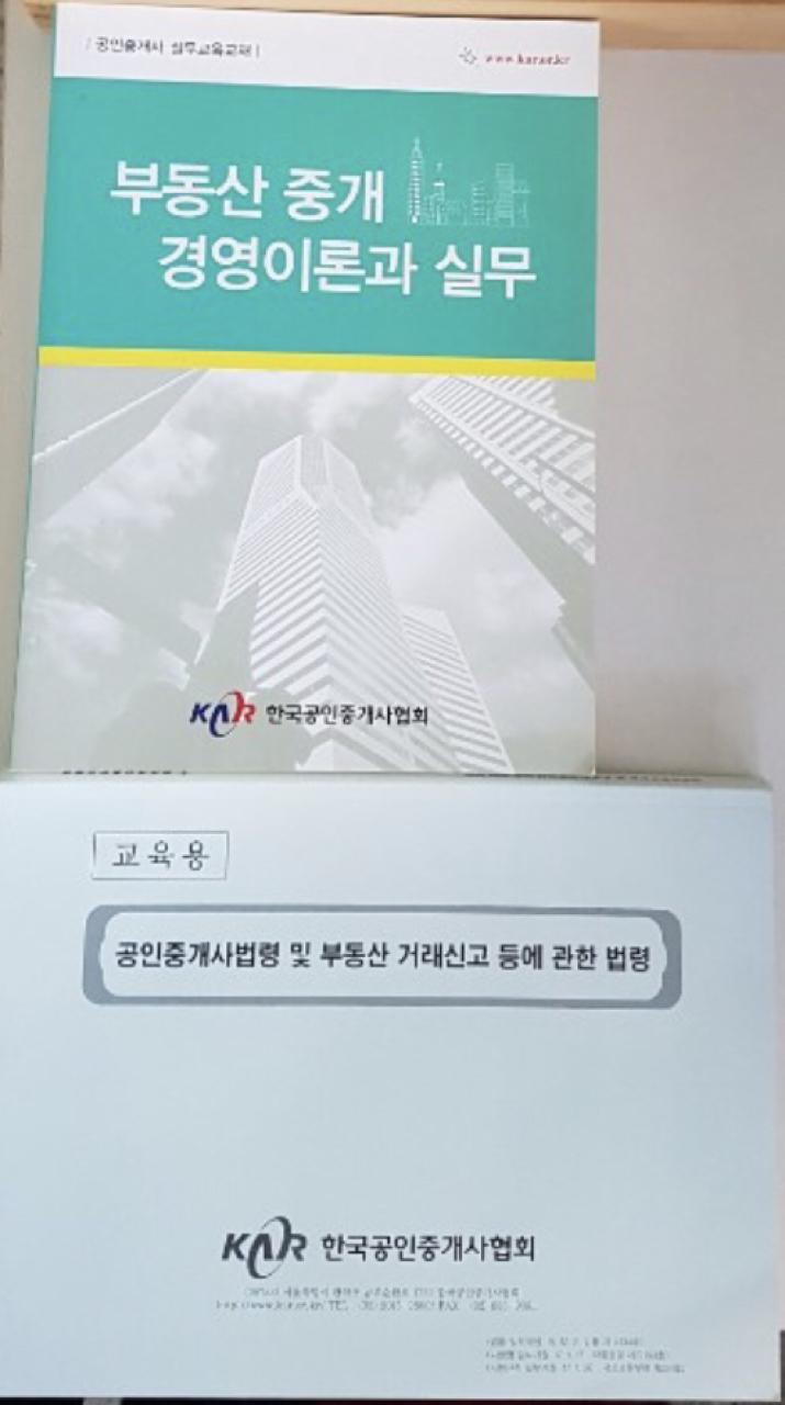 [새책] 한국공인중개사협회 2권