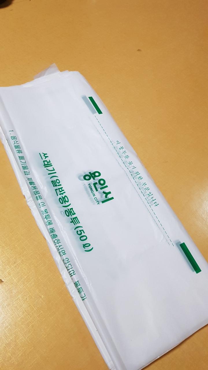 종량제봉투 50리터 15매