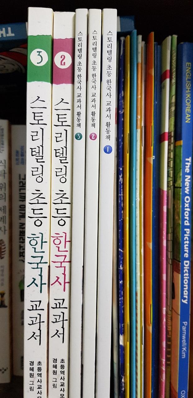 스토리테링 초등 한국사교과서