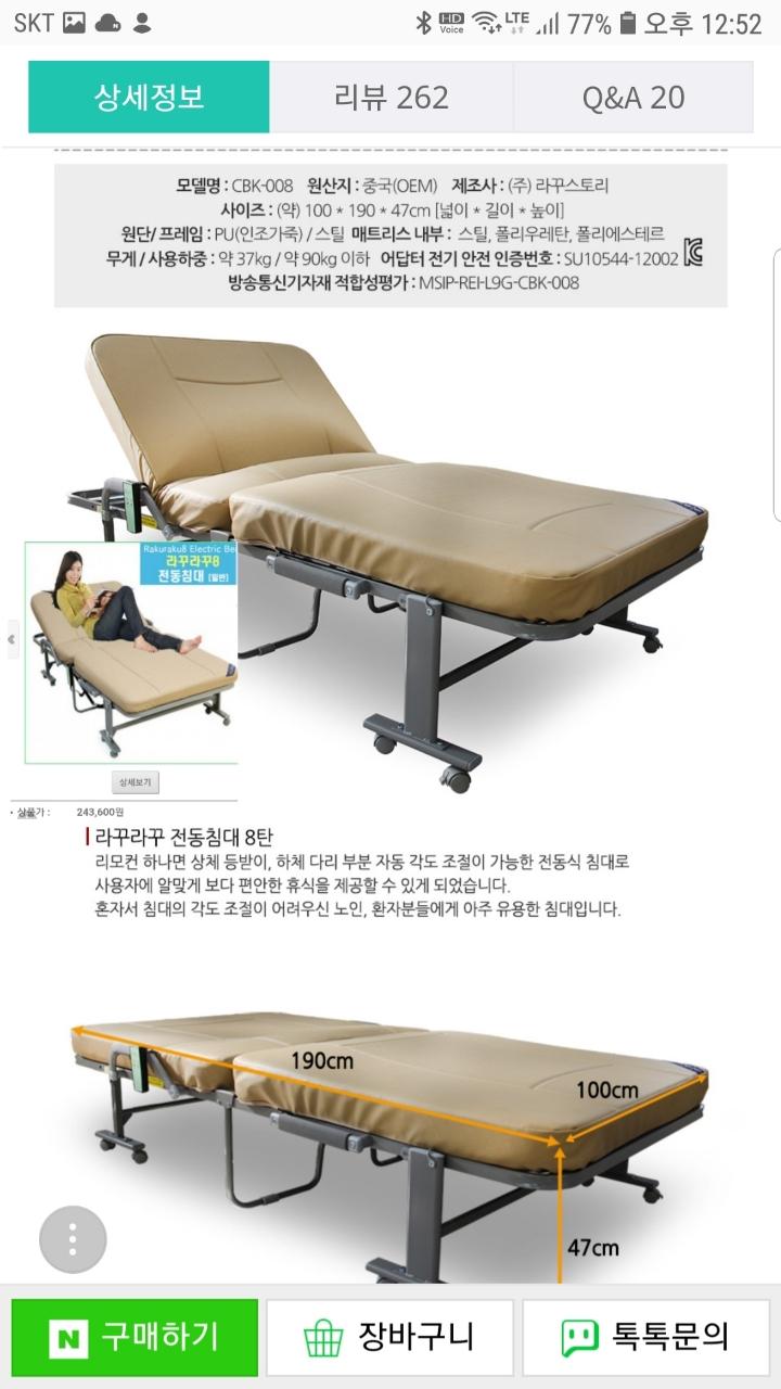 침대(1인용 간이침대)