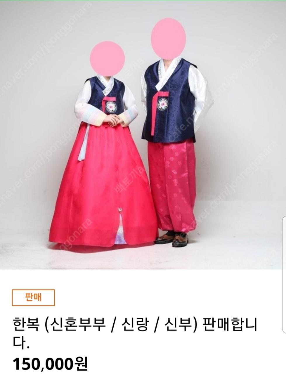 어른한복/신부한복/신랑한복/돌잔치한복/여자한복/남자한복