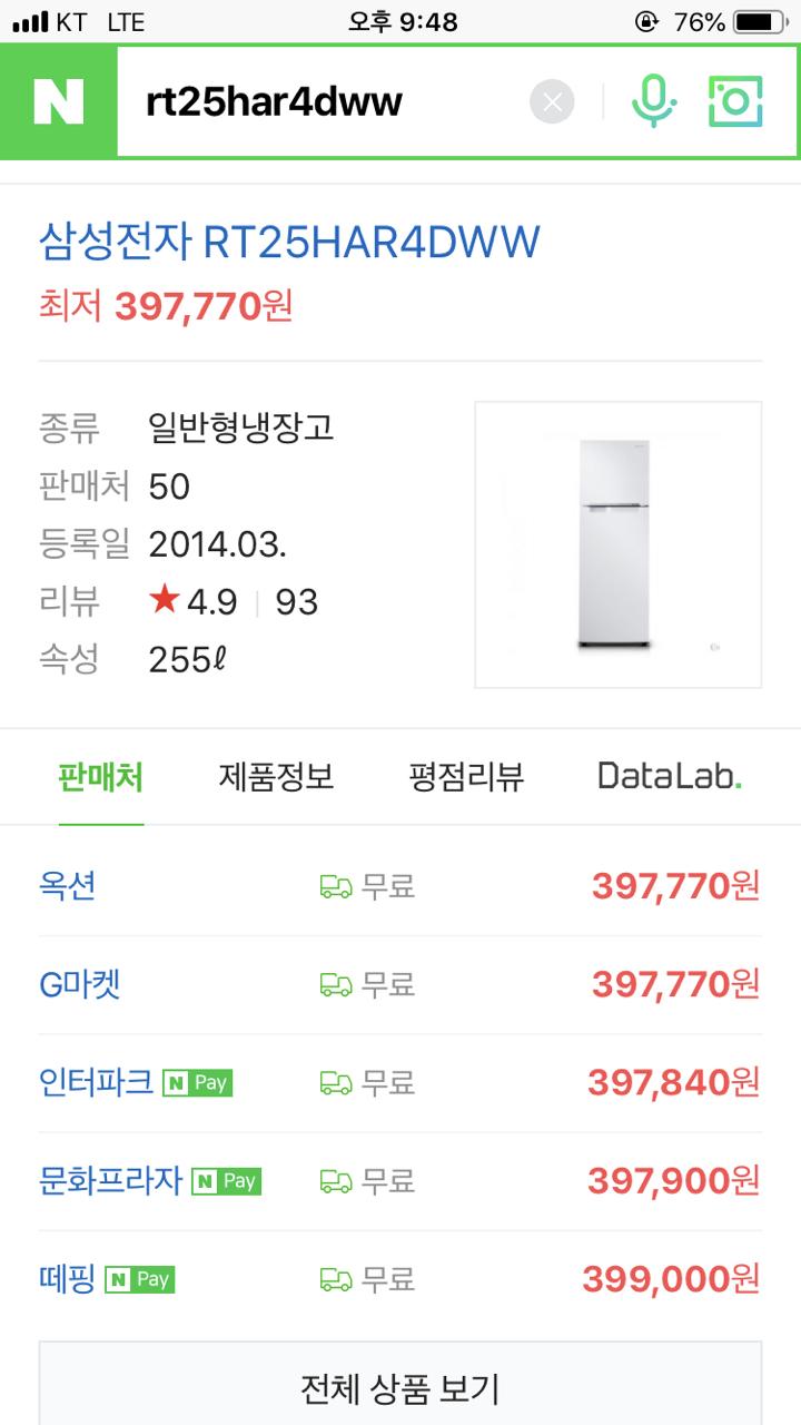 삼성 냉장고 팔아요.