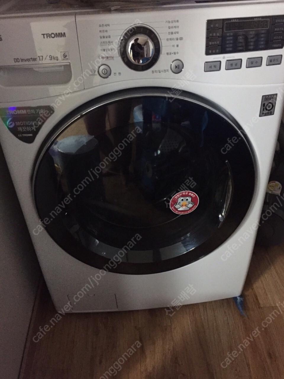 lg드럼세탁기 판매합니다
