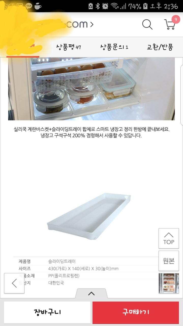 냉장고 트레이(새상품) 6p 필요하신분