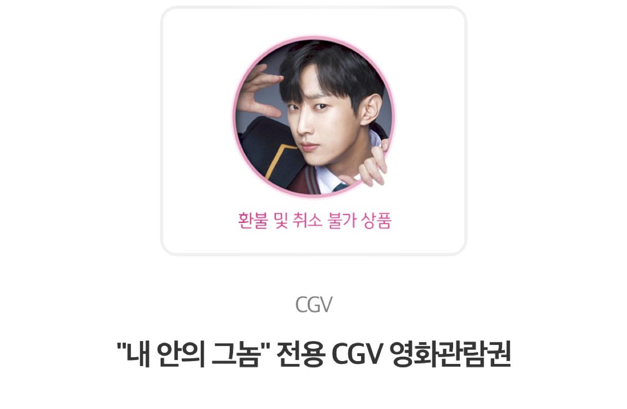 cgv 내안의 그놈 전용 티켓 1장 판매