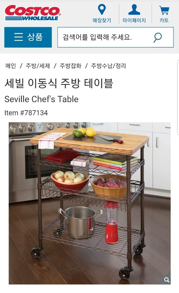 코스트코 세빌 이동식 주방 테이블