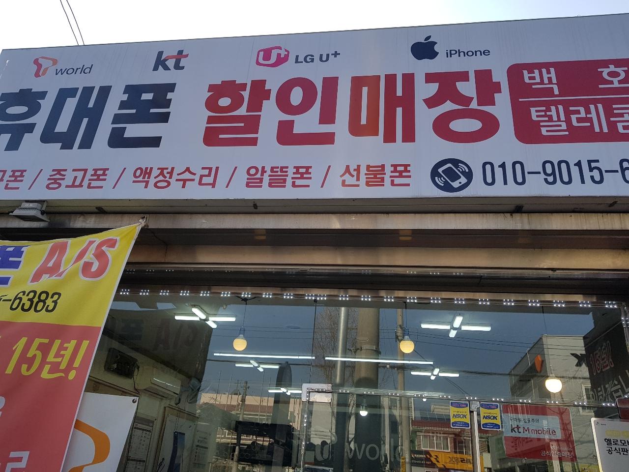 스마트폰 액정 파손 중고폰 선불폰 알뜰폰 아이폰액정