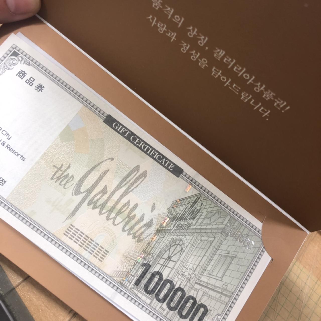 갤러리아 상품권 10만원권